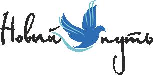 Реабилитационный центр  «Новый Путь»